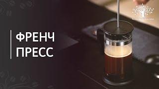 эспрессо или френч пресс - какой кофе лучше - Кухня Рудницкого