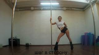 Video lesson exotic pole dance. Ольга Претензия. Видео уроки танцев на пилоне.
