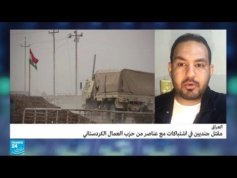 ما خلفايات وتداعيات مقتل جنديين عراقيين في اشتباكات مع حزب العمال الكردستاني؟  - 15:55-2019 / 3 / 18