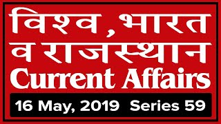 16 May 2019 Current Affairs | Daily Current Affairs | India World and Rajasthan Current GK