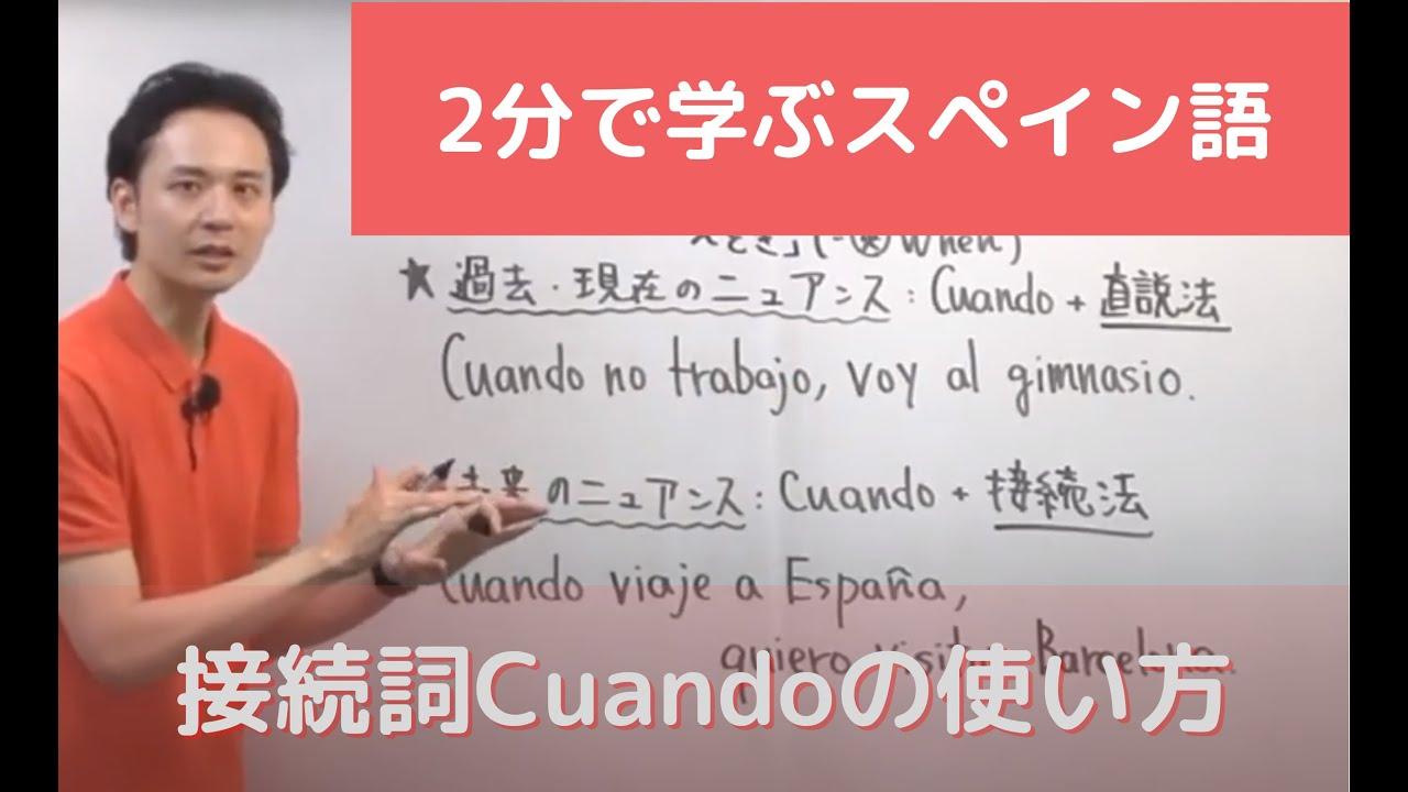Cuando スペイン 語