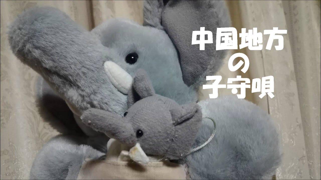 日本古謡 中国地方の子守唄 : 山...