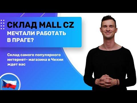 Обзор вакансии в Европе для россиян: водитель автопогрузчика на склад Mall CZ. Работа в Чехии.
