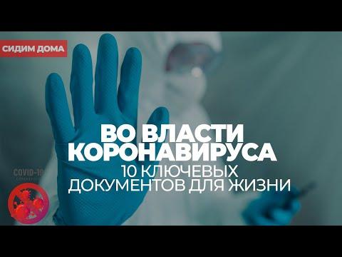 Во власти коронавируса. 10 ключевых документов для жизни