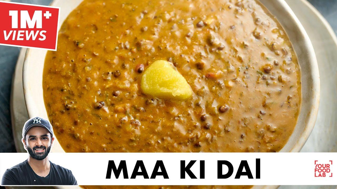 Maa Ki Dal   Langar Waali Dal   Maa Choliyan di Dal   लंगर वाली दाल   माँ की दाल   Chef Sanjyot Keer