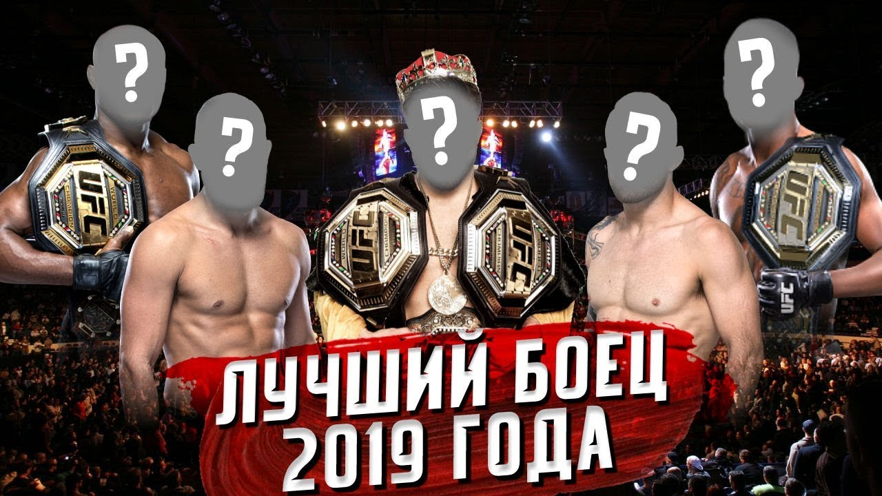 Лучший боец UFC (2019 г.)
