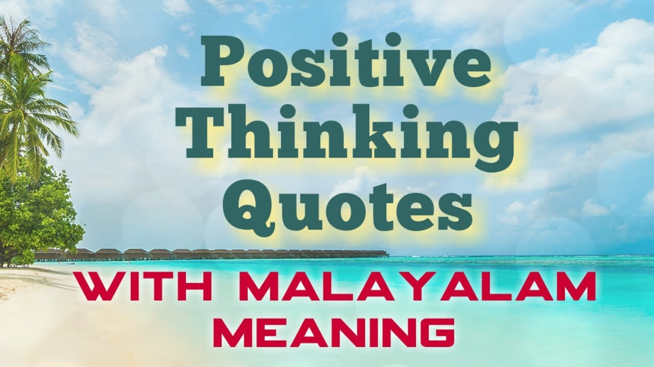 English Quotes With Malayalam Meaning Part 1 Youtube