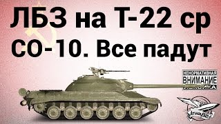 ЛБЗ на Т-22 ср - СО-10. Все падут