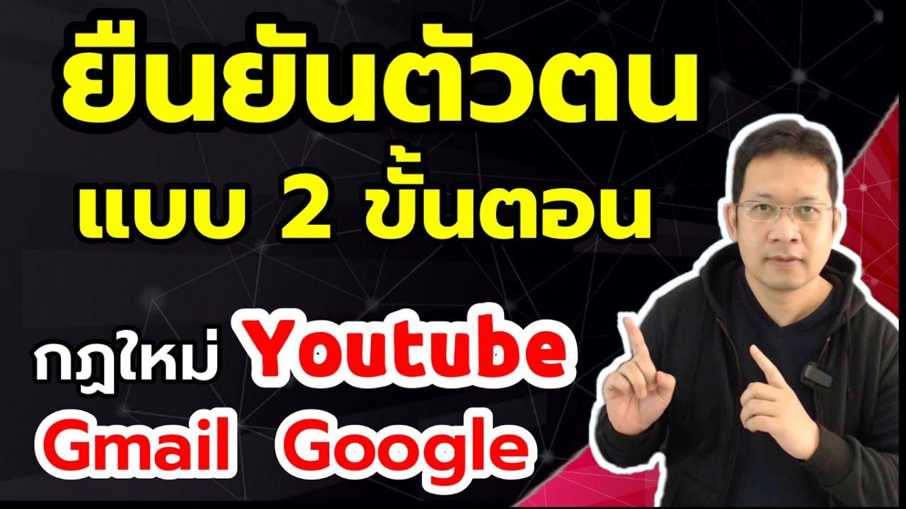 gmail ยืนยันแบบ 2 ขั้นตอน youtube ยืนยันสองชั้น ป้องกัน gmail ถูกแฮก | กันโดนแฮก youtube