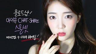 eng 올로드샵 아이유 체셔 스물셋 m v메컵 헤어스타일링 iu chat shire twenty three m v makeup hair tips