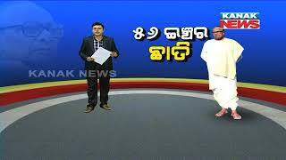 "Biju Patnaik, The Man With ""56-Inch"" Chest"