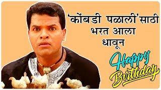 Bharat Jadhav | भरत जाधवांमुळेच घडलं कोंबडी पळाली गाणं  | Kombadi Palali Marathi Song