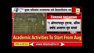 New Academic Activities To Start From August For All Universities || Online Education