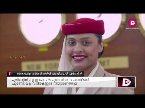 Emirates marks International Women's Day 2018 with all-female crew|Channel D