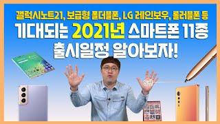 기대되는 2021년 스마트폰 11종 출시 일정! 갤럭시…