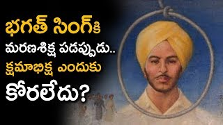 Why Bhagat Singh Not Signed in Kshama Bhiksha Letter? | Bhagat Singh Unknown Facts | Tollywood Nagar
