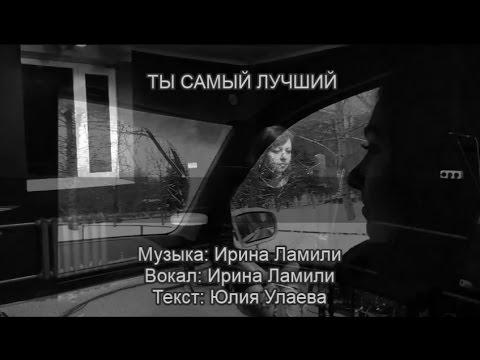 Ты самый лучший! ПРЕМЬЕРА песни и клипа ! исп. Ирина Ламили