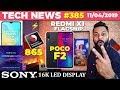 Poco F2 Details, Redmi X1 Flagship, Realme 3 Pro Date, Snapdragon 865, 16K Sony Crystal LED-TTN#385