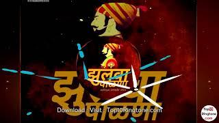 Julva Palana Bal Shivajicha Ringtone Download mp3