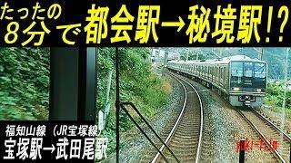 JR宝塚線(福知山線)の宝塚駅から生瀬駅、西宮名塩駅を経由、武田尾駅ま...