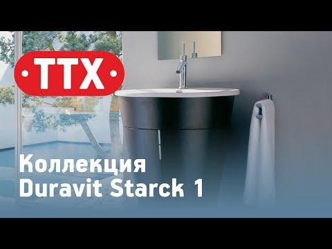 Серия Starck 1 от Duravit. Тумба с раковиной, унитаз и биде.  Обзор, характеристики, цена. ТТХ