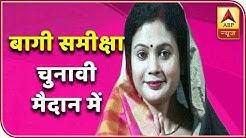 Gwalior: BJP Rebel Sameeksha Gupta Will Contest Poll | ABP News
