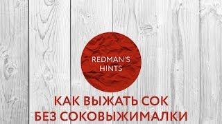 Как выжать сок без соковыжималки - Redman's Hints
