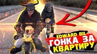 EDWARD BIL / ГОНКА ЗА КВАРТИРУ НА МИНИ-МОТО ПО ГОРОДУ / БИТВА на ВЫЖИВАНИЕ