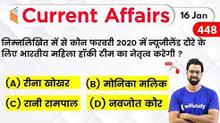 5:00 AM - Current Affairs Quiz 2020 by Bhunesh Sir   16 January 2020   Current Affairs Today