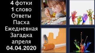 4 фотки 1 слово - Пасха - Ежедневная Загадка - 04.04.2020 - апреля 2020 - Ответы