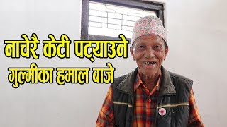 नाचेरै केटि पट्टाउने ७२ बर्षीय गुल्मेली बाजे || Funny Old Men From Gulmi