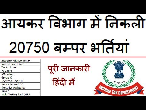 Income Tax Department Recruitment 2018 Notification 20750 Vacancy at www.incometaxindia.gov.in