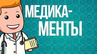 видео Лечение псориаза медикаментами