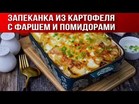 Запеканка из картофеля с фаршем и помидорами в духовке 🥘 Вкусная картофельная запеканка с фаршем