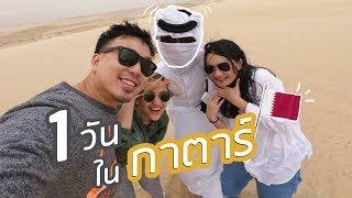 1 วันในกาตาร์ เมืองทะเลทราย...น่าเที่ยวกว่าที่คิด!  🏜️🐫โจ๊ก เกียรติยศ