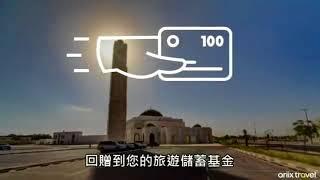 ARIIX Travel (Chinese)
