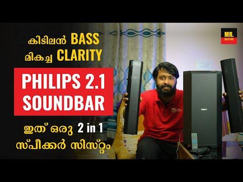 Philips Soundbar Unboxing