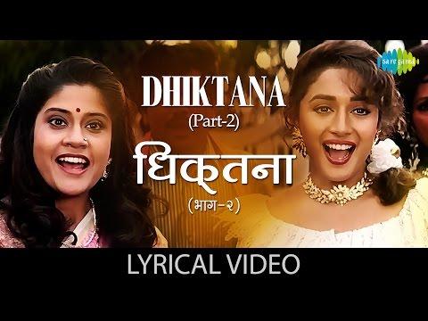 DhikTana - 2 With Lyrics | धिक्ताना -२ गाने के बोल | Hum Aapke Hai Kon | Salman Khan, Madhuri Dixit