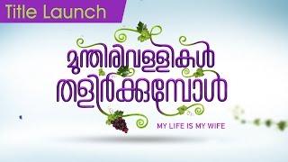 Munthirivallikal Thalirkkumbol - Title Launch | Mohanlal | Meena