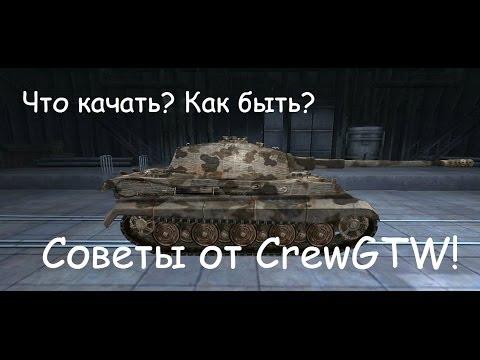 С чего начать в Ground War Tanks