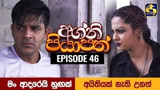 Agni Piyapath Episode 46 || අග්නි පියාපත්  ||  12th October 2020 Thumbnail