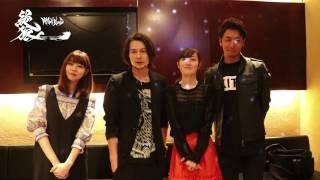 絶狼〈ZERO〉-DRAGON BLOOD-」の主要キャストの藤田玲、松山メアリ、芳...