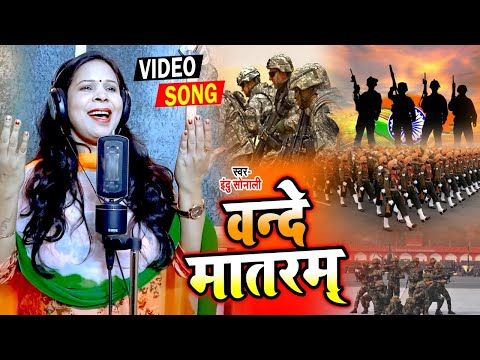 #video-|-वन्दे-मातरम्-|-#indu_sonali-का-देशभक्ति-गीत-|-vande-matram-|-desh-bhakti-song-2021