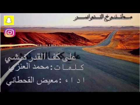 ea6ddc167 شيلة على كف القدر نمشي • كلمات: محمد العنزي • اداء: معيض القحطاني ...