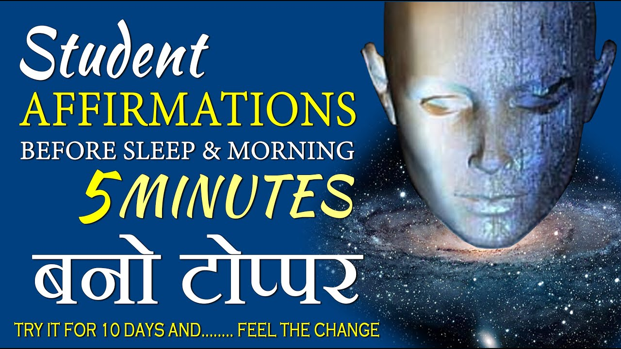 Affirmations for STUDENTS | School, Collage, UPSC Exams Success | Reprogram Your BRAIN in Hindi