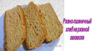 Пшенично-ржаной или просто Черный хлеб на ржаной закваске!