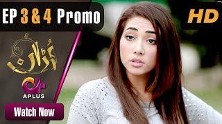 Uraan - Episode 3 & 4 Promo | Aplus Dramas | Ali Josh, Nimra Khan, Kiran Tabeer | Pakistani Drama