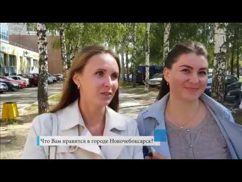 Что не нравится жителям жителям Новочебоксарска в своем городе?
