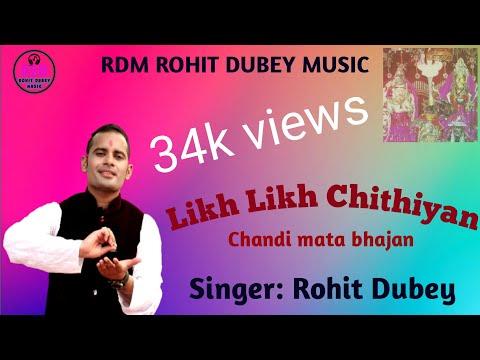 Likh likh chithiyan chandi mata bhajan by singer rohit dubey contact 9697551734,9796019590