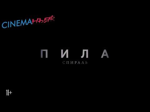 Пила Спираль - трейлер (дубляж)